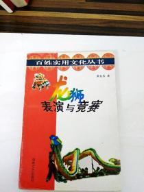 DB100689 百姓实用文化丛书 龙狮表演与竞赛(一版一印)