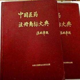 X108607 中国医药注册商标大典(上、中册)【一版一印】