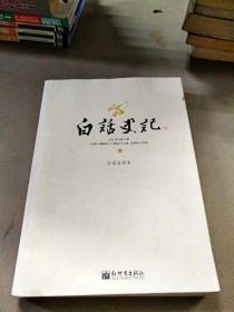 X100687 白话史记(下册)【白话全译本】