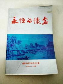 DC508145 永恒的怀念  暹罗启明学校纪念文集 1935-1938