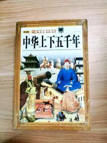 EA1034449 中华上下五千年:典藏版