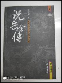 X108676 古典通俗小说国文系列:说岳全传(上册)