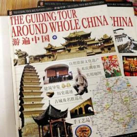 X108612 游遍中国(中、下册)