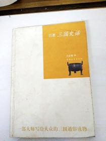 DB100732 吕著 三国史话(一版一印)