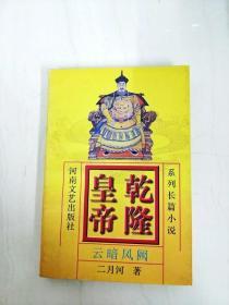 DA135682 乾隆皇帝·云暗凤阙--系列长篇小说【一版一印】【书边略有斑渍】