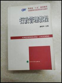DDI248959 行政管理教程【一版一印】