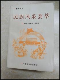 DDI248990 春雨丛书:民族风采荟萃【一版一印】