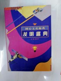 DA215387 圆心文化趣典 发明趣典(一版一印)