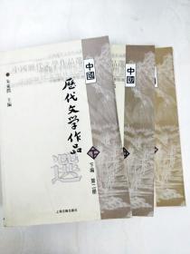 DA133999 中国历代文学作品第一册【上中下册】【内略有注记,中册书边略有水渍】
