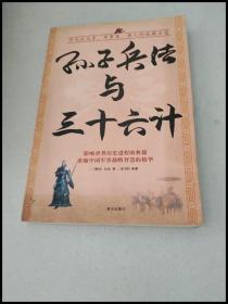 DB100871 国学今读大书院(1):孙子兵法与三十六计【一版一印】