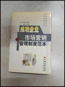 DDI248971 成功企业市场营销管理制度范本
