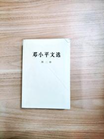 EA1034494 邓小平文选 第二卷  2版
