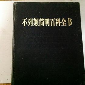 X108628 不列颠简明百科全书(下册)