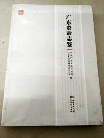 DC508161 广东资政志鉴【全新未拆封】