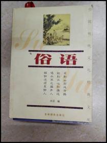 DDI248973 中国传统文化经典文库·第四辑:俗语