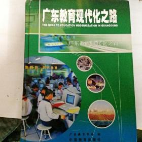 X108632 广东教育现代化之路 【一版一印】