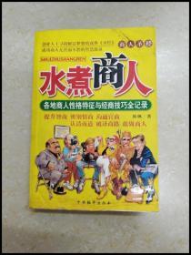 DDI248964 水煮商人:各种商人性格特征与经商技巧全纪录【一版一印】