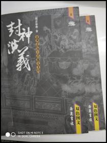 X108677 古典通俗小说国文系列:封神演义(上册)有库存