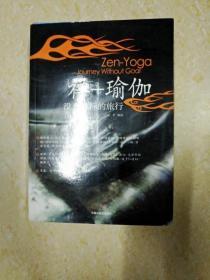 DB103221 禅一瑜伽 贸易目标的旅行(一版一印)