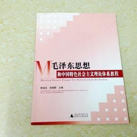DDI202996 毛泽东思想和中国特色社会主义理论体系教程