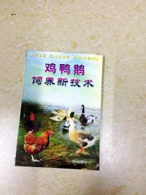 DDI208983 鸡鸭鹅 饲养新技术