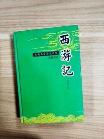 EA1029688 西游记--古典名著普及文库