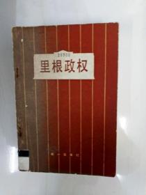 DA215384 里根政权(一版一印)