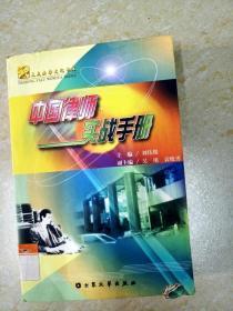 DDI205699 中国律师实战手册 (书集破损) (一版一印)