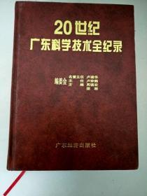 DC508150 20世纪广东科学技术全纪录【一版一印】