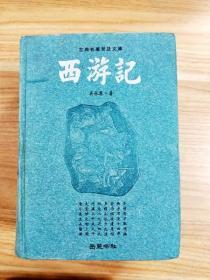 EA1022232 西游记--古典名著普及文库