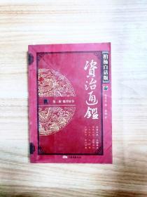 EA1034496 资治通鉴: 柏杨白话版 第三辑 魏晋纷争【一版一印】