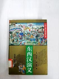 DA133996 东西汉演义--中国古典小说名著百部【一版一印】【书边略有污渍,书边内有斑渍】