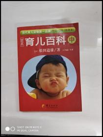 X108690 定本育儿百科(中册)6个月-1岁半随身装【一版一印】