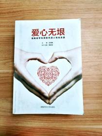 EA1034426 爱心无垠: 湖南省学生资助先进人物风采录【一版一印】