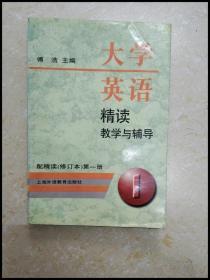 DDI248976 大学英语精读教学与辅导(修订本)第一册