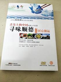 DC508166 舌尖上的中国--寻味顺德【2】·匠心独运【内含一张光盘】