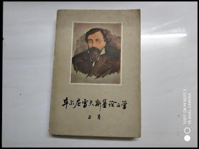 X108670 车尔尼雪夫斯基论文学(上卷)【一版一印】