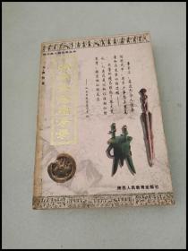 DB100897 现代商人启示录丛书:孙子兵法启示录