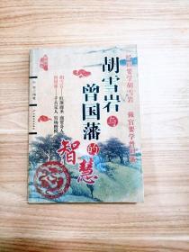 EA1034431 胡雪岩与曾国藩的智慧【一版一印】