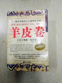 DA215325 羊皮卷(一版一印)