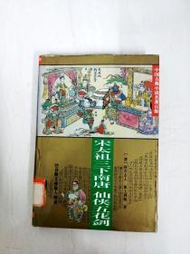 DA133992 宋太祖三下南唐 仙侠五花剑--中国古典小说名著百部【一版一印】【书边略有污渍,内略有水渍】