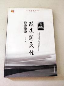 DB311807 人文精神系列读本--改造国民性:走进鲁迅