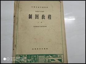 X108656 制图教程(上册) 书壳有些破损