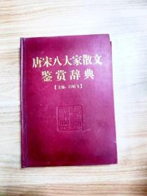 EA1034448 唐宋八大家散文鉴赏辞典(中卷)(书内有脱胶)