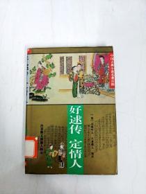 DA133991 好逑传 定情人--中国古典小说名著百部【一版一印】【书边略有污渍内略有水渍】