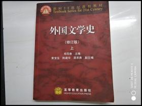 X108669 外国文学史 修订书(上册)