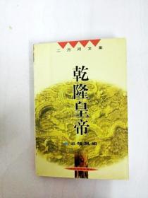 DA148017 乾隆皇帝·云暗凤阙--二月河文集【书边内略有斑渍】