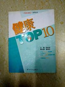 DB103180 健康TOP10《家庭医生》系列丛书(一版一印)
