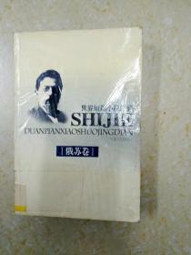 DA215319 世界短篇小说经典 俄苏卷(一版一印)