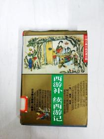 DA133994 西游补 续西游记--中国古典小说名著百部【一版一印】【书边内略有水渍,书边略有污渍】